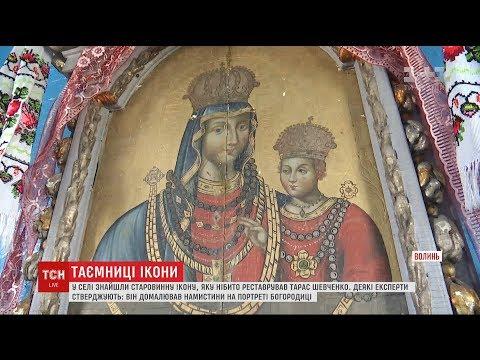 На Волині знайшли старовинну ікону, яку нібито реставрував Тарас Шевченко - YouTube