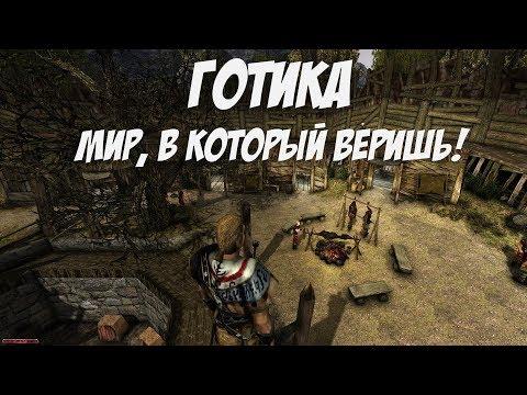 Почему Готика Правдоподобней Современных RPG