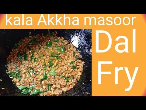 Kala Akkha masoor dal recipe in Hindi tadka fry