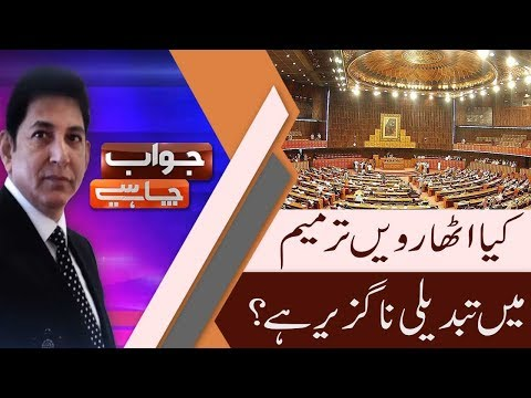 Jawab Chahye | Discussion on 18 Amendment By Government | 7 Nov 2018 | 92NewsHD