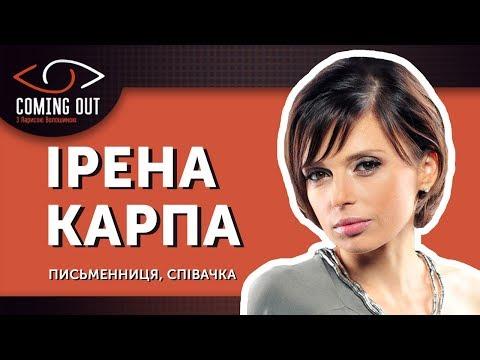 Coming Out з Ларисою Волошиною. Ірена Карпа