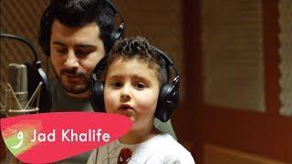 جاد خليفة و جاد جنيور - جمالو (حصرياً) | 2017 | (Jad Khalifa And Jad Junior - Jamalo (EXCLUSIVE تحميل MP3