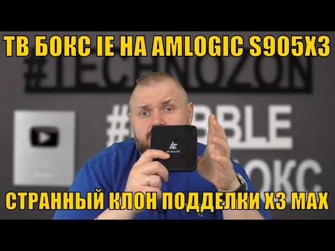 ТВ БОКС IE НА AMLOGIC S905X3 СТРАННЫЙ КЛОН ПОДДЕЛКИ X3 MAX