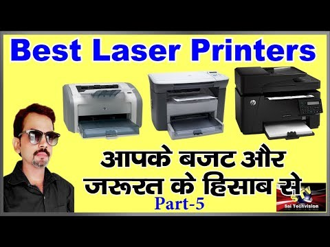 How to Select Best Laser Printer in Hindi (Part-5)