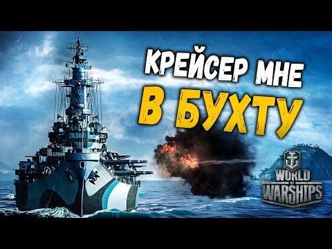 КРЕЙСЕР МНЕ В БУХТУ 🛳 World Of Warships