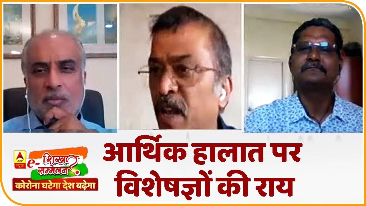 कोरोना से बिगड़े देश के आर्थिक हालात पर विशेषज्ञों के साथ चर्चा   8 May 2020   ABP e Shikhar Sammelan