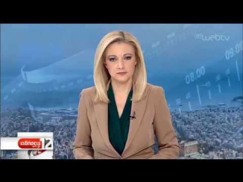 Στην Τουρκία η Μέρκελ για το μεταναστευτικό | 27/12/2019 | ΕΡΤ