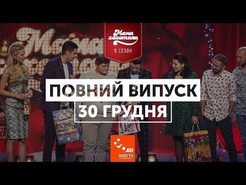 Мамахохотала   Повний випуск від 30 грудня   НЛО TV