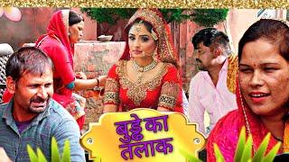 बुढ़ापे में तलाक ज्ञानी बिरजा video by Mukesh Sain On Rss Movie