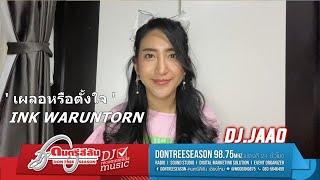 ดนตรีสีสัน DJ recommends music : เผลอหรือตั้งใจ – INK WARUNTORN