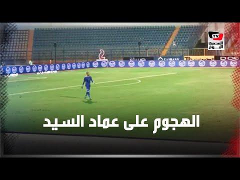 جماهير الزمالك تهاجم عماد السيد لحظة خروجه بين شوطي مباراة الزمالك والاتحاد السكندري