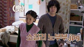 소길리의 흔한 노부부 패션 (효리, 어머니 감사합니다♡) 효리네 민박2 1회