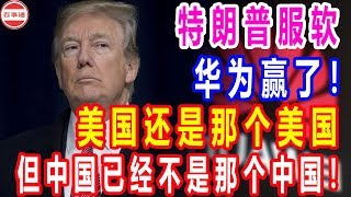 特朗普服软,华为赢了!美国还是那个美国,但中国已经不是那个中国!