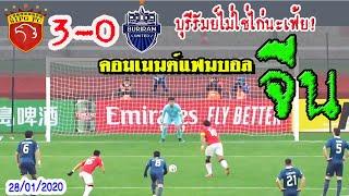 คอมเมนต์ชาวจีน ,เซี่ยงไฮ้ เอสไอพีจี 3-0 บุรีรัมย์ ยูไนเต็ด ,ฟุตบอลเพลย์ออฟเอเอฟซี แชมเปียนส์ลีก2020