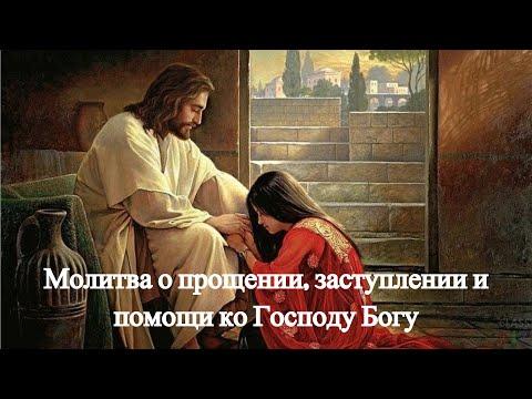 Молитва о прощении, заступлении и помощи ко Господу Богу