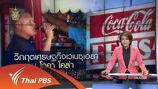 ข่าวค่ำ มิติใหม่ทั่วไทย - วิเคราะห์ข่าวต่างประเทศ : โคคา โคล่า ประกาศหยุดการผลิตในเวเนซูเอล่า