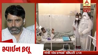 Shankar Chaudhary with ABP Asmita on Swine Flu