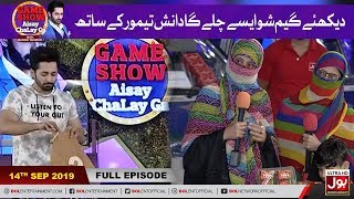 Game Show Aisay Chalay Ga With Danish Taimoor | Full Episode | 14th September 2019