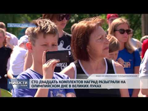 17.06.2019 / В Великих Луках прошёл Олимпийский день