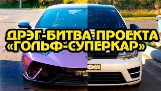 Гоняю с Lamborghini (на своем VW Golf) [BMIRussian]