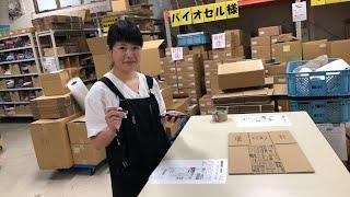 【株式会社ミラク.】さんでピッキング〜梱包作業見学