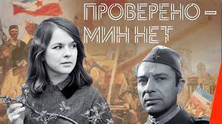 Проверено – мин нет (1965) фильм