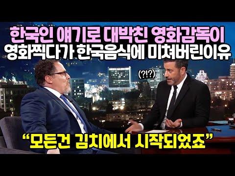 한국인 얘기로 대박친 영화감독이 영화찍다가 한국음식에 미쳐버린이유