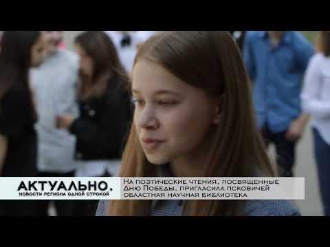 Актуально Псков / 12.05.2021