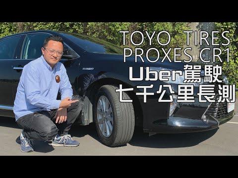 TOYO PROXES CR1職業駕駛七千公里長測,舒適性、滾動噪音、耐磨耗、濕抓表現見真章