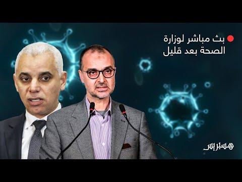 مباشر.. وزارة الصحة تكشف مستجدات الحالة الوبائية لفيروس كورونا في المغرب