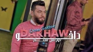 Oras Sattar - Dawkhow   2018   (اوراس ستار - داخو (فيديو كليب حصري