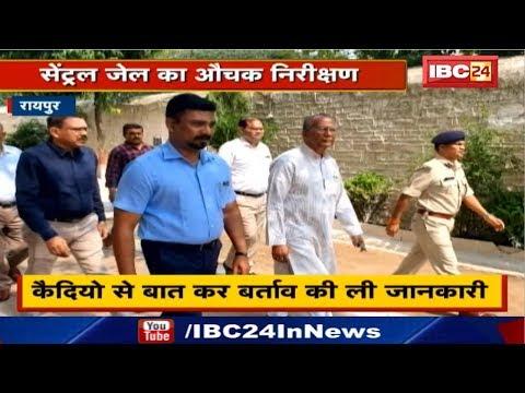 Minister Tamradhwaj Sahu ने Central Jail का किया औचक निरीक्षण | Security Strong करने के Instructions