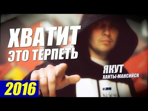 2016: Якут — Хватит это терпеть (Prod. by Scady)