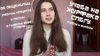 ЖУРФАК СПбГУ // ОБ УЧЁБЕ, СЕССИИ И ОБЩЕЖИТИИ