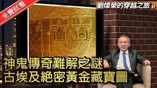 神鬼傳奇難解之謎 古埃及絕密黃金藏寶圖《劉燦榮的穿越之旅》第1期