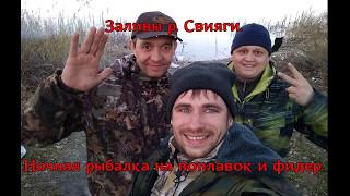 Рыбалка на свияге татарстан форум