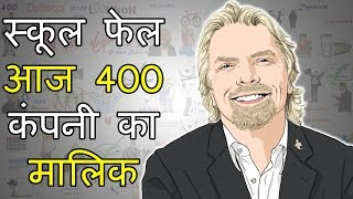Virgin Group Founder Sir Richard Branson Success Story in Hindi