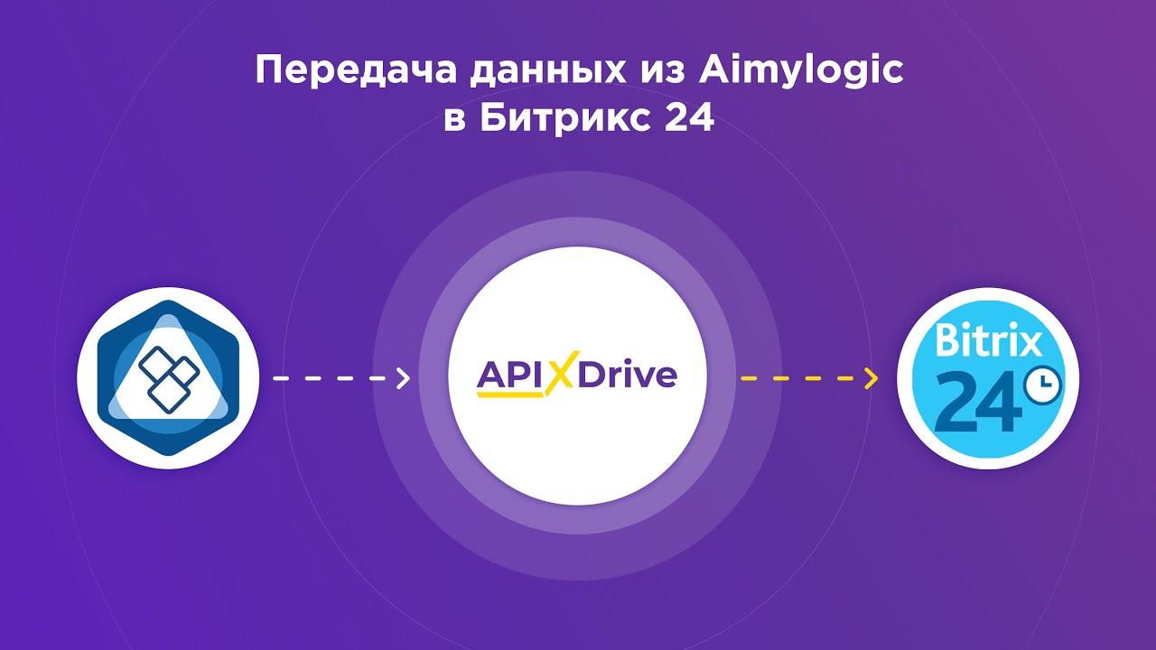Как настроить выгрузку данных из Aimylogic в виде сделок в Bitrix24?