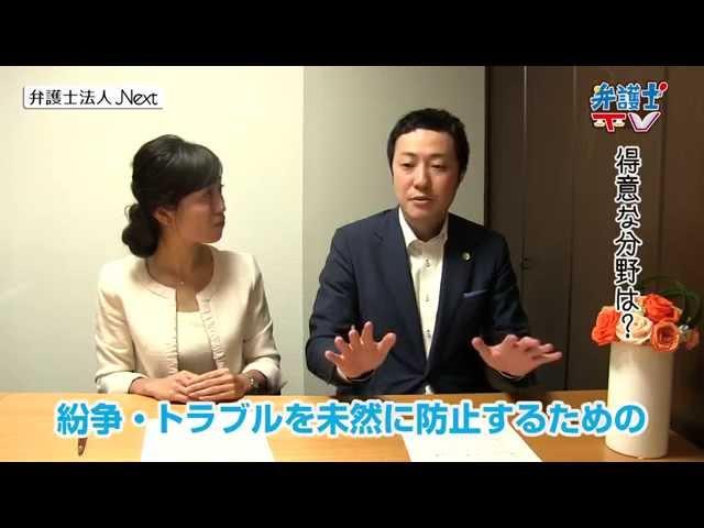 弁護士TVインタビュー映像