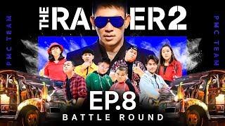 THE RAPPER 2 | EP.08 | BATTLE ROUND | PMCปู่จ๋านลองไมค์ TEAM | 01 เม.ย. 62 Full HD