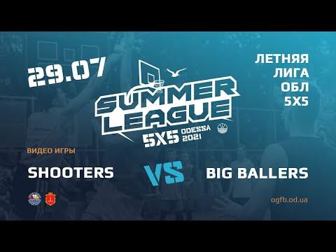 Летняя Лига. SHOOTERS - BIG BALLERS. 29.07.2021. ГРУППА А