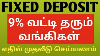 FIXED DEPOSIT INTEREST RATE 9% | BEST SMALL BANK FOR FIXED DEPOSIT IN TAMIL