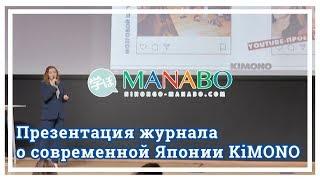 Презентация журнала о современной Японии KiMONO