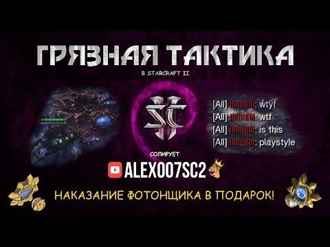 Грязная тактика в StarCraft II - Наказание фотонщика в подарок!