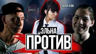 ЭЛЬНА СМОТРИТ VERSUS X #SLOVOSPB: DRAGO VS ЮЛЯ KIWI