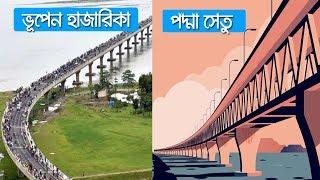 ভারতের ভূপেন হাজারিকা বনাম বাংলাদেশের পদ্মা সেতু !! Bhupen Hazarika VS Padma Bridge Comparison |
