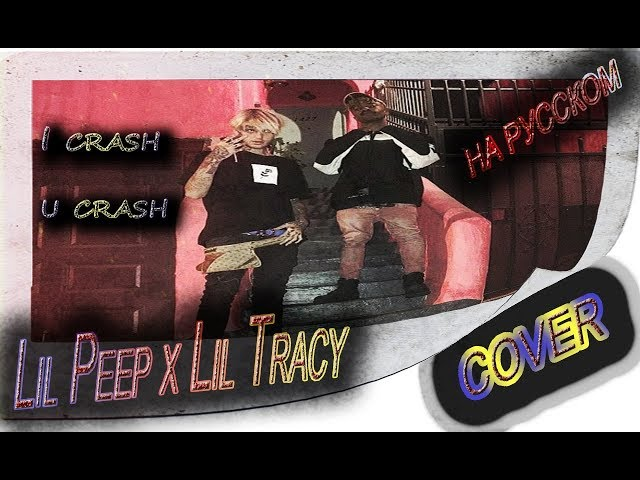 Lil Peep x Lil Tracy - I crash u crash COVER НА РУССКОМ