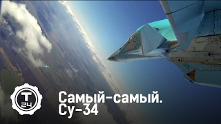 Су-34   Самый-самый   Т24