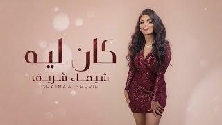 Shaimaa Sherif - Kan Leh (Official Video) | شيماء شريف - كان ليه (فيديو كليب) تحميل MP3