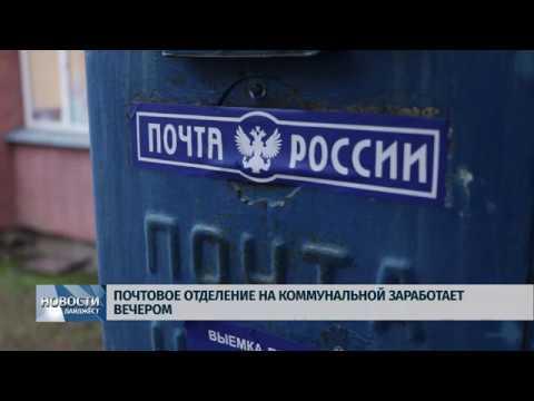 Новости Псков 15.01.2020 / Преспупники, ограбившие почту, пока не задержаны